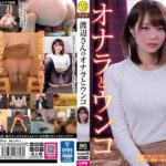 KBMS-058 Watanabe's Farts And Unco Japan Girls