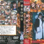 SOG-06 Golden Enema Legend 6 – JAV Poop JUNKO MOTOJIMA, LISA TAKEMURA