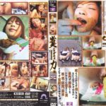 MJD-02 Terada, Japan Poop Yumi Sarah Mizushima Force Shit 2