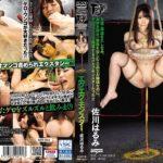 DDT-613 Egueg Monster Sagawa Harumi JAV Scat