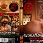 DDB-139 Full View Juice Enema Toko Best Amateur Public Toilet