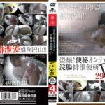 KTMH-013 Japan Voyeur 29 People Four Hours Enema Excretion Of DX Toilet Constipation Woman