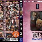 VRXS-021 Stool 2 No.03 Shinkai JAV Pooping Girls
