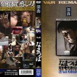 VRXS-015 No 01 Saliva Matsuyama Kozue Japan Domination