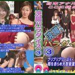 PARAT-00462 HOLD YOUR POOP! DMM.co.jp